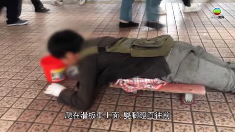 【東張西望】持旅遊證件來港扮跛乞食!滑板乞丐:聽別人介紹到這裡來玩一下