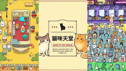 【手遊】10款休閒治癒動物主題手遊!可愛柴犬餐車/動物澡堂/貓咪村莊