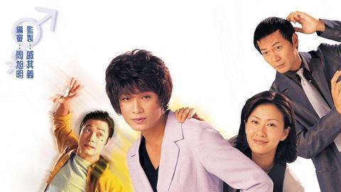 【先生貴性】TVB深宵重播22年前經典神劇 羅嘉良反串扮女人舉止嫵媚展精湛演技