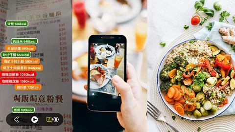 一鍵即顯示menu卡路里! 計算餐牌食物熱量app登場