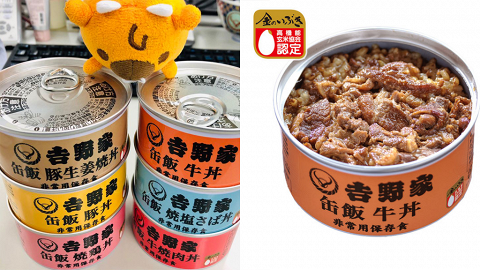 日本吉野家首推罐頭飯可保存3年  創意「缶飯」 被指似寵物罐頭