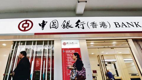 中銀香港8月起全面取消個人戶口最低結餘收費!免收多個戶口交易費/年費/月費