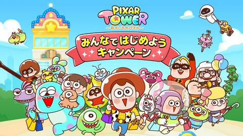 【手遊】LINE全新手遊《LINE Pixar Tower》 齊集Pixar可愛角色!開放事前登錄