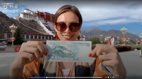朱慧敏遊西藏拍抖音記錄旅程 抒發愛國之情:我愛人民幣