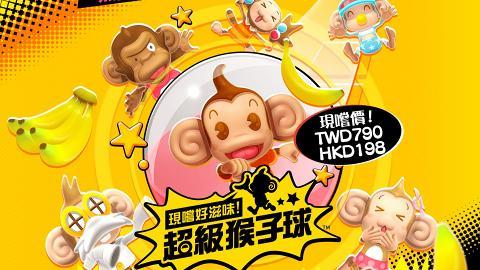 【Switch】《超級猴子球》系列新作 控制馬騮仔碌過關!同朋友玩4人派對遊戲