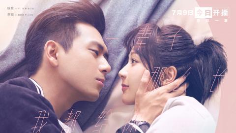【親愛的熱愛的】李現、楊紫主演偶像劇熱播 少女倒追高冷男甜蜜互動貫穿全劇