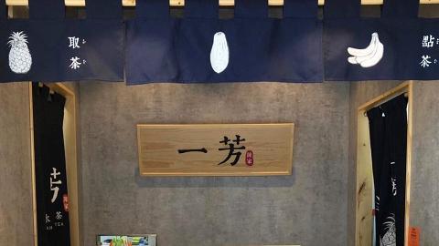 一芳微博譴責罷工 香港總代理發聲明割蓆!網民感混亂:一芳兩制 各自表述?