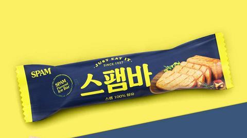 韓國人氣午餐肉品牌SPAM 有傳即將推出午餐肉雪條?!