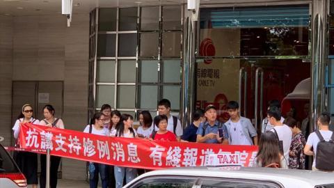 市民聚集有線電視大樓表達意見 橫額令網民感疑惑:睇唔明講乜