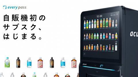 日本首推月費計劃汽水機!平均每支低過$3每日撳汽水/飲品