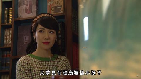 【金宵大廈】羅蘭客串《異夢》全劇最心寒一集!李施嬅爆劇情恐怖:感到不安