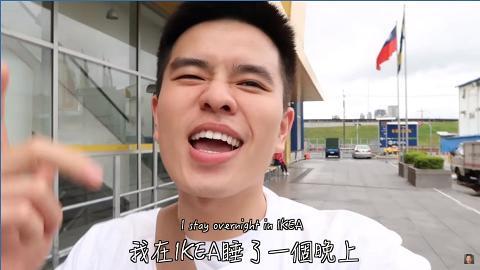 台灣YouTuber夜闖傢俬店開直播全裸扮沖涼 IKEA事後用一個方法處理用過貨品