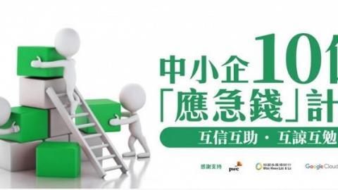李嘉誠基金會應急錢食肆申請超額2倍 第二期計劃助零售業即日有得申請