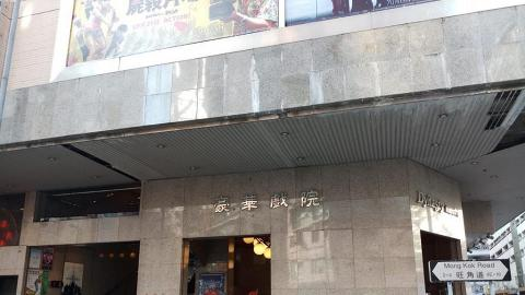 豪華戲院開業28年宣佈光榮結業 將改建24層高銀座式商廈