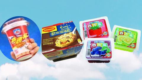 10大香港已停產的童年回憶經典零食 四方啫喱/出奇蛋/綠寶/歐陸滋味杯即食薯蓉