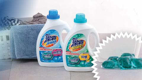 洗衣用品大比拼 洗衣液慳足一半價錢