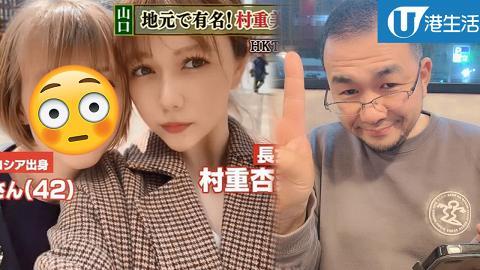 日本普通男娶俄羅斯大美人有驚喜 基因超強大誕下3女兒外貌美翻天