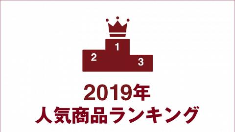 2019日本MUJI 25大人氣商品出爐!家具/服飾/食品/日用品紛紛上榜