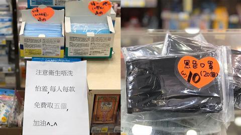 口罩供不應求有藥房加價10倍 荃灣藥妝店拒坐地起價免費派發口罩