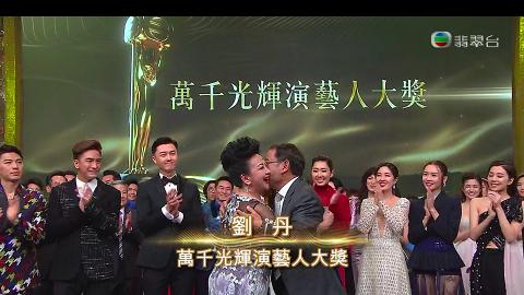 【萬千星輝2019】TVB頒獎禮完整得獎名單!馬國明、惠英紅首度獲封視帝、視后