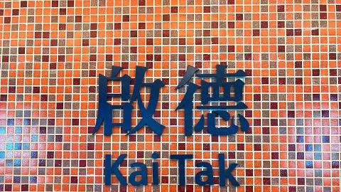 港鐵屯馬綫一期2月14日通車!提供來往大圍站至啟德站服務