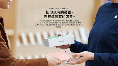 【Apple】新年換新機Trade In換iPhone 11系列!即睇蘋果iPhone舊機回收價