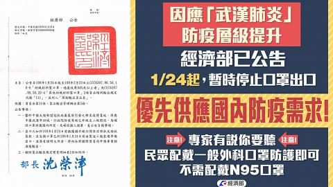 【武漢肺炎】台灣經濟部宣布暫時停止口罩出口:優先供應國內需求