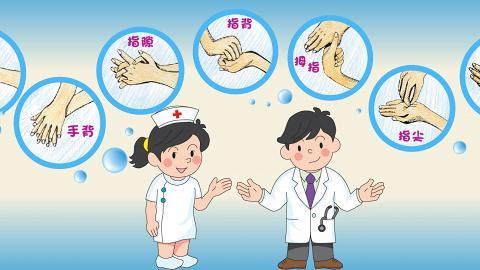 【新冠肺炎】一文學識正確洗手方法/酒精搓手液用法 注意個人衛生預防傳染病!