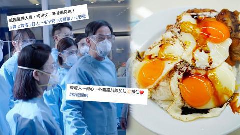 【武漢肺炎】多間餐廳響應支援醫護人員行動 為醫生護士提供免費用餐打氣加油