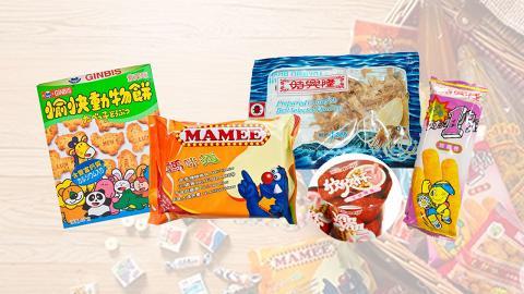 80、90後童年美味集體回憶! 盤點10大童年懷舊經典零食