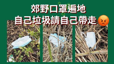 【新冠肺炎】市民郊遊在山上胡亂丟棄口罩!網民怒斥行山友無公德心:散播病菌