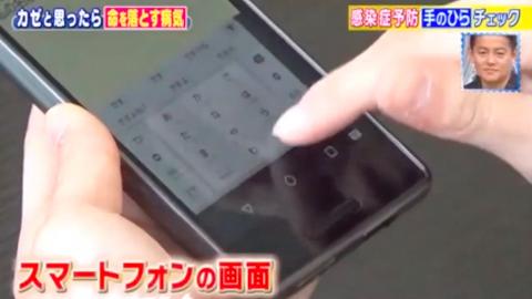 【新冠肺炎】日本節目實測屋企最多病菌地方 第一位比手機/鍵盤仲污糟多菌!