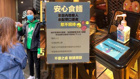 【新冠肺炎】多間餐廳推抗疫措施應對武漢肺炎 暫不招待內地人+需量體溫/消毒