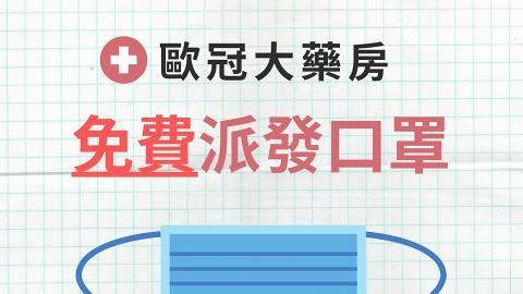 【派口罩】屯門藥房免費派發1000個口罩 屯門居民/醫護人員/長者每人限取3-5個