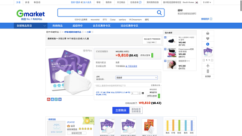 【買口罩】韓國Gmarket網購教學 7步學識由開帳戶到配送香港