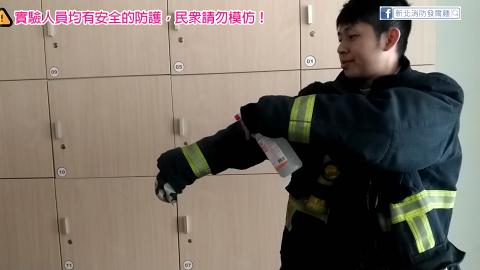 【新冠肺炎】台灣消防教3大安全使用消毒酒精方法 錯誤用消毒火酒有機會著火