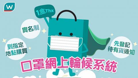 屈臣氏口罩網上輪侯系統推出!實名制登記網上訂購 Watsons口罩返貨自動通知