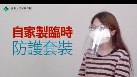 【新冠肺炎】港大深圳醫院教用常見物品自製口罩 只需8步可達外科口罩90%效果