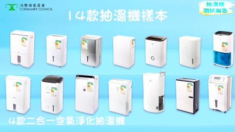 【消委會】實測14款抽濕機表現/空氣淨化功能 揭6款型號抽濕量低比聲稱低!