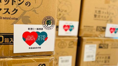 李嘉誠基金會贈25萬個口罩予社福機購 防護衣及N95運抵港支援醫護前線