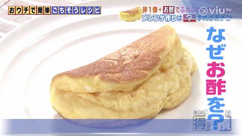 日本達人教授零失敗打蛋白秘訣 只需一隻蛋製作5cm厚雞蛋梳乎厘奄列!