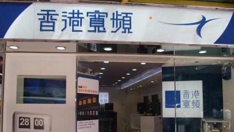 香港寬頻宣布豁免一個月服務月費!住宅固網用戶/商業客戶網上登記最多減$500
