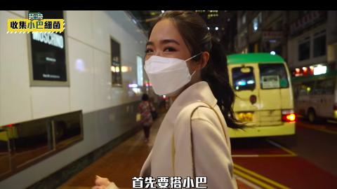 YouTuber實測5種交通工具扶手含菌量 巴士叮叮的士地鐵邊種交通工具最多菌?