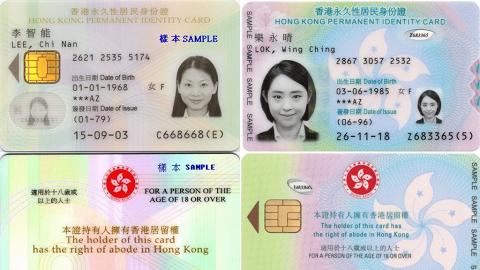 【派錢2020】政府向香港永久性居民派1萬 身份證有3粒星不一定是永久性居民