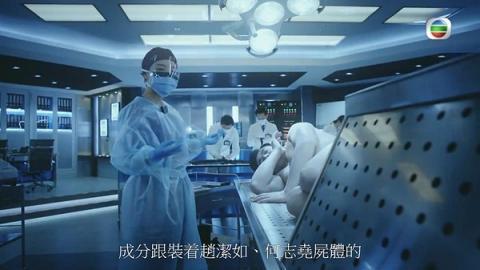 【法證先鋒IV】裸體瞓冰凍鐵床扮死屍 入行15年的大隻型男親身上陣