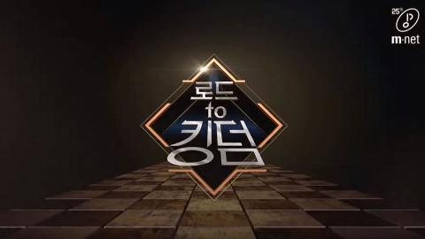 【Road to Kingdom】男版Queendom參賽名單公開 Pentagon、The Boyz等落實演出