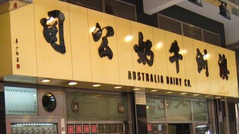 【新冠肺炎】澳洲牛奶公司因應疫情減少人傳人風險 3月26日起暫停營業22天