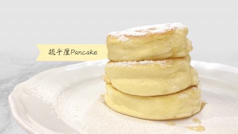 零失敗輕鬆在家自製日式梳乎厘班戟pancake 只需$5成本!簡單步驟+材料(附食譜)