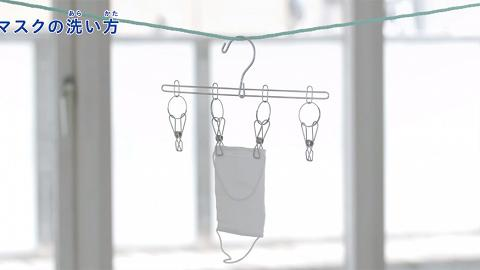 正確消毒布口罩/口罩暫存夾才能有效防疫 日本花王公司教你如何清洗布口罩