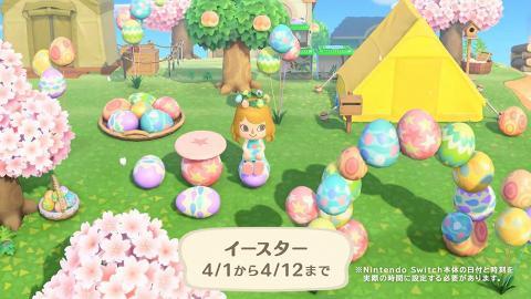 【Switch遊戲】《集合啦!動物森友會》復活節免費更新 尋找復活蛋整限定傢俱